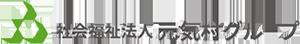 社会福祉法人元気村グループ