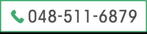 048-511-6879