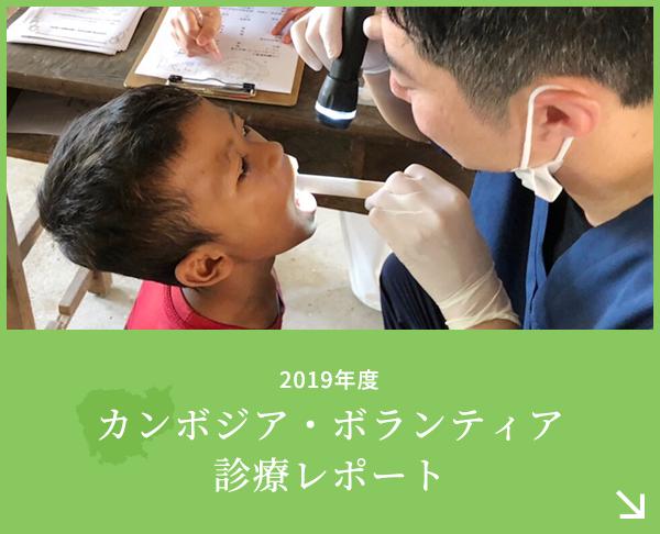 2019年度カンボジア・ボランティア診療レポート